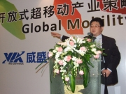 ITE_PM_Bill_Wang_given_the_speech